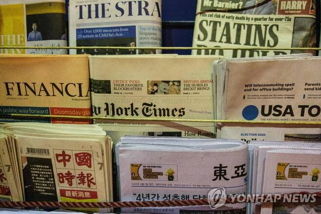 홍콩의 시내 신문가판대 [AFP=연합뉴스]