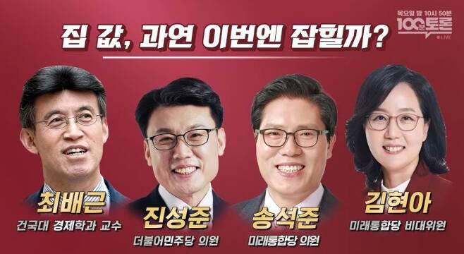 16일 밤 방송된 MBC '100분 토론'에서 진성준 더불어민주당 의원은 방송이 종료돼 마이크가 꺼진 줄 알고 '집값 잡을 수 없다'는 취지의 말을 해 논란을 낳았다. MBC 홈페이지 갈무리 © 뉴스1