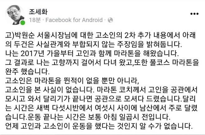 조세화 대표 입장문 전문 ⓒ 페이스북 캡쳐