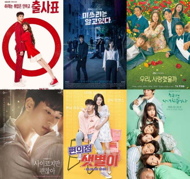 현재 방영 중인 수목드라마(위), 주말드라마/ 사진=각 방송사 제공