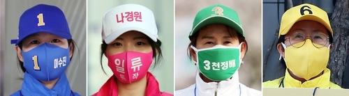2020 총선은 마스크 선거운동 김인철 천정인 홍기원 기자