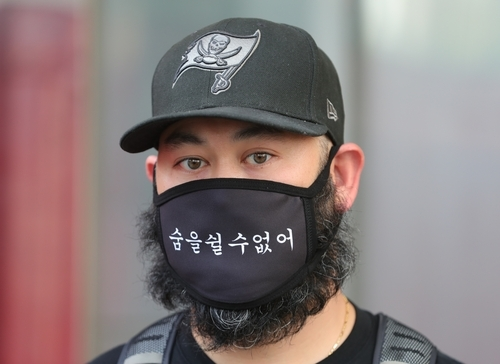 조지 플로이드 추모 마스크 쓴 참가자 류영석 기자