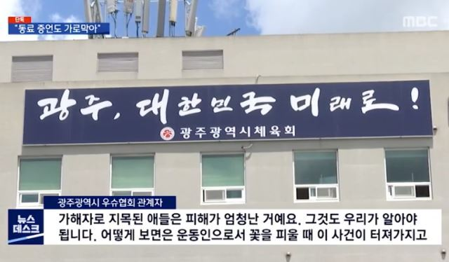 MBC 뉴스 화면 캡처