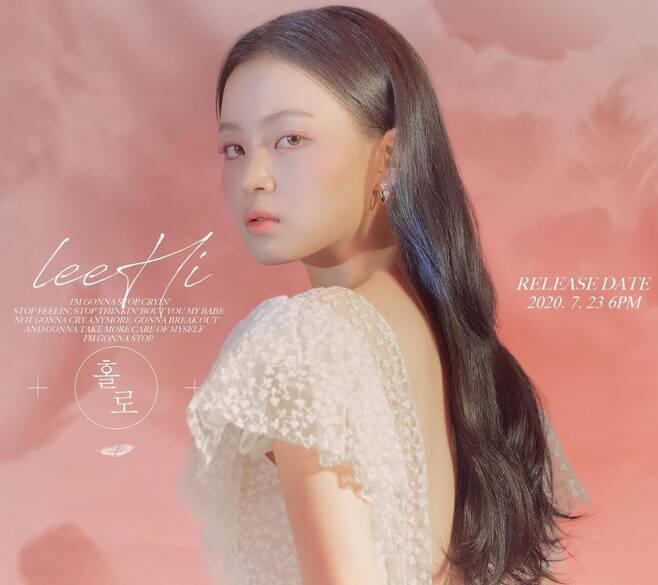 23일(목), 이하이 디지털 싱글 앨범 '홀로' 발매   인스티즈
