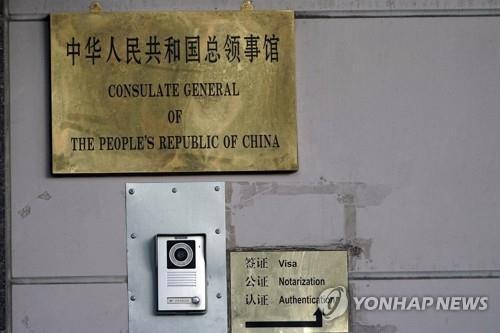 폐쇄 명령 미국 휴스턴 중국 총영사관 문패 [AP=연합뉴스]