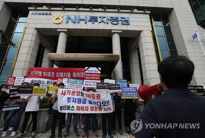 NH투자증권 앞에서 집회를 벌이는 투자자들 [연합뉴스 자료사진]