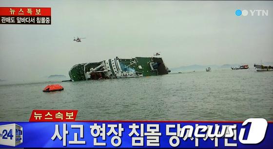 2014년 침몰 당시 세월호(YTN화면 캡쳐) 2014.4.16/뉴스1