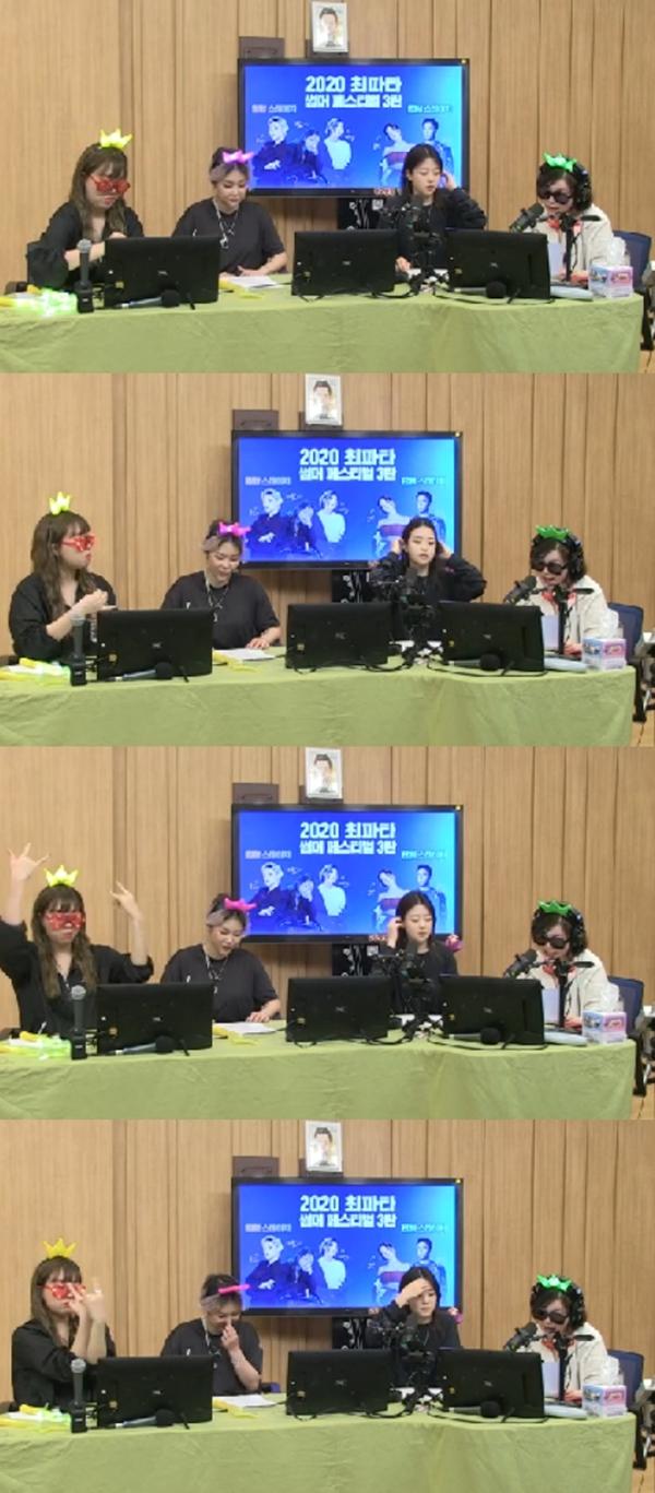 최파타 남연우 치타 / 사진=SBS 파워FM 최화정의 파워타임