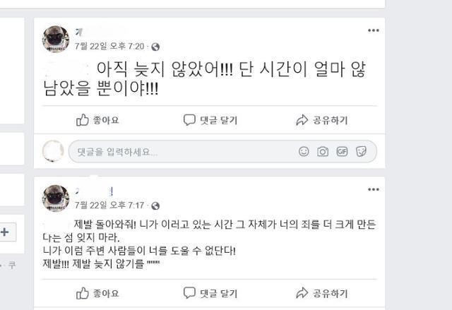 지난 19일 월북한 것으로 알려진 탈북민 김모(24)씨의 지인이 지난 22일 자신의 페이스북에 남긴 글. 사진=페이스북 캡처