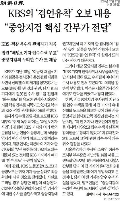 ▲27일 조선일보 1면.
