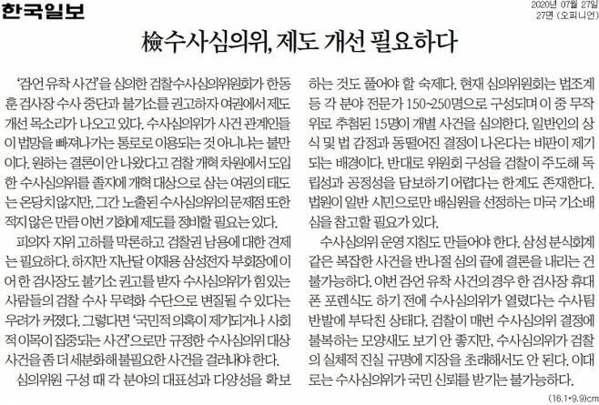 ▲27일 한국일보 사설.