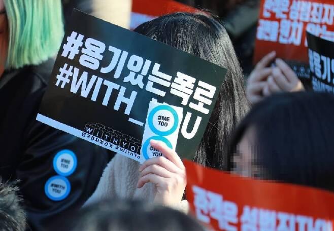 서울 대학로 마로니에 공원에서 연극·뮤지컬 관객들이 문화예술계 미투운동을 지지하는 집회를 하고 있다. /사진=이동훈 기자