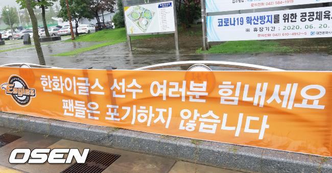 [OSEN=대전, 이상학 기자] 두 달째 이글스파크 인근에 걸린 한화 응원 현수막 /waw@osen.co.kr