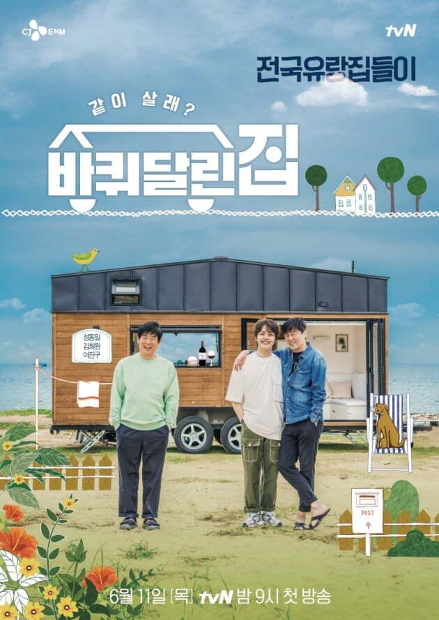 '바퀴 달린 집' 포스터 / 사진 = tvN 제공