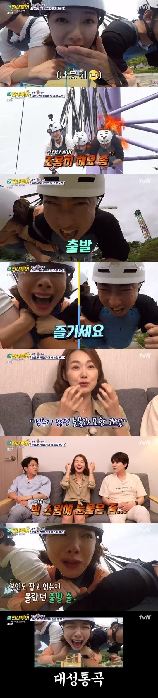 tvN '더 짠내투어' © 뉴스1