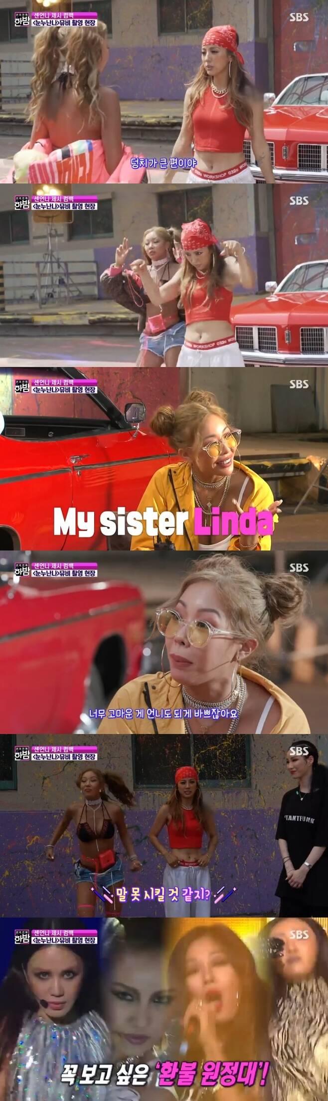 SBS '본격연예 한밤' 캡처 © 뉴스1