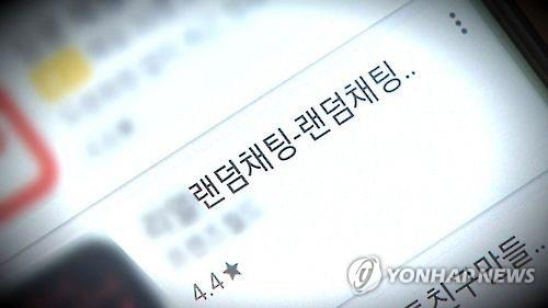 랜덤 채팅앱 설치 화면 [연합뉴스TV 제공]