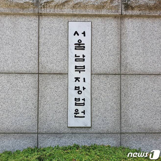 서울남부지법(서울남부지방법원) 입구 2020.6.15/뉴스1 © News1 황덕현 기자