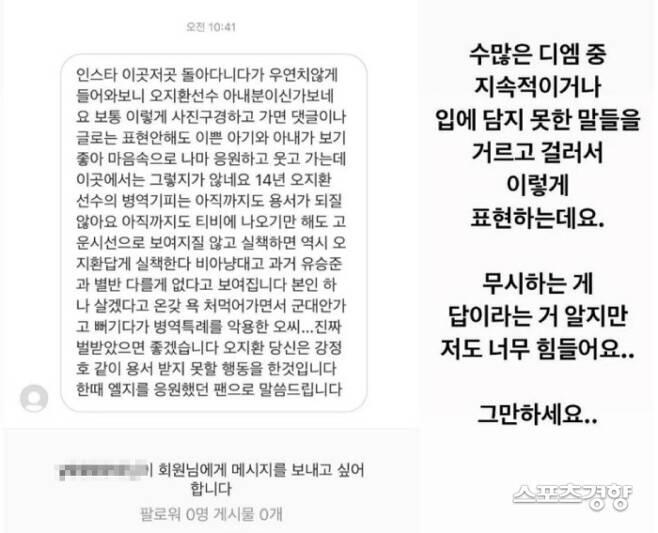 김영은 SNS