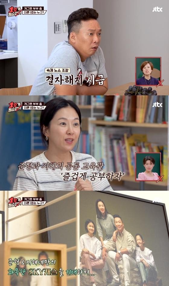 /사진=JTBC '1호가 될 순 없어' 방송화면 캡처
