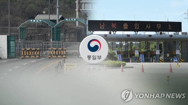 대북접촉 '신고 수리' 제도 폐지…남북교류협력법 '손질' (CG) [연합뉴스TV 제공]