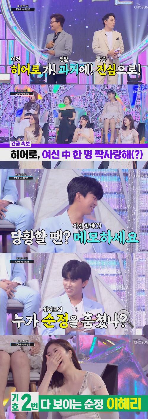 TV조선 예능 '신청곡을 불러드립니다-사랑의 콜센타' 출처|TV조선