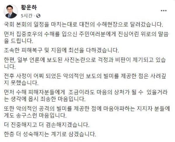 /더불어민주당 황운하 의원 페이스북 캡처