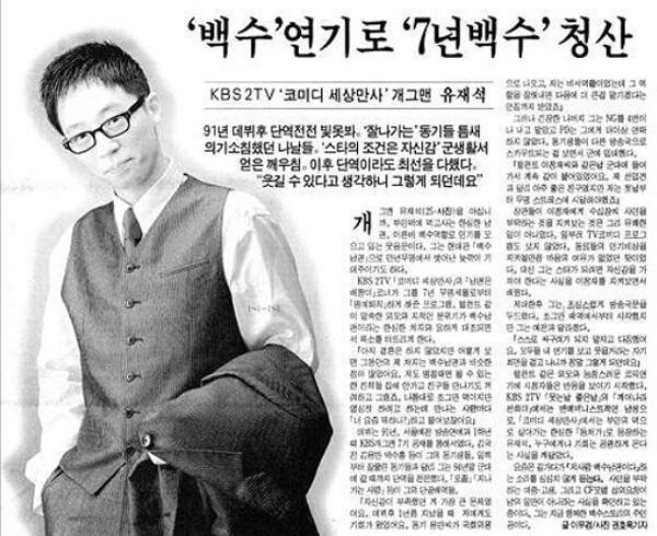 1997년 9월 30일자 '경향신문' 보도ⓒ 경향신문