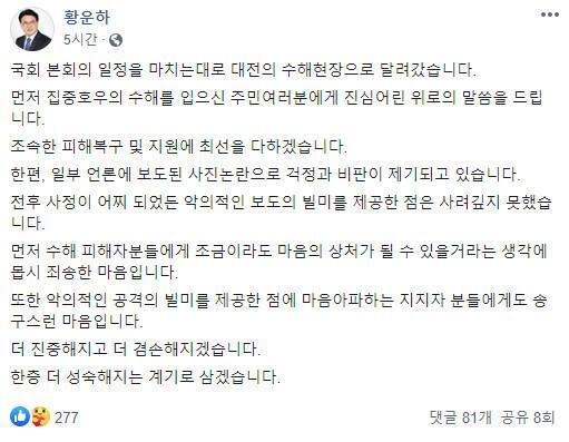 황운하 더불어민주당 의원 페이스북