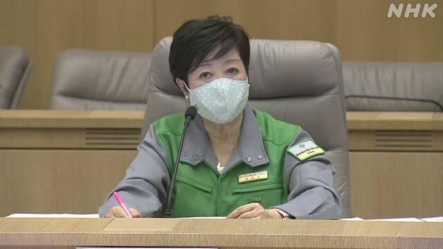 고이케 유리코 도쿄도지사. (NHK 갈무리) © 뉴스1