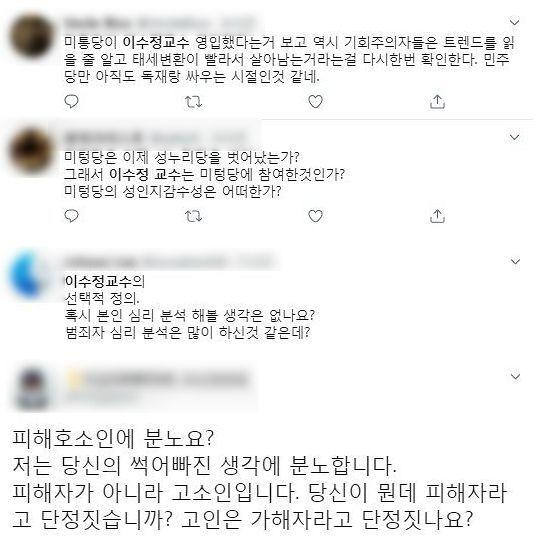 이수정 교수를 비판하는 일부 네티즌들. (사진=트위터 캡처)