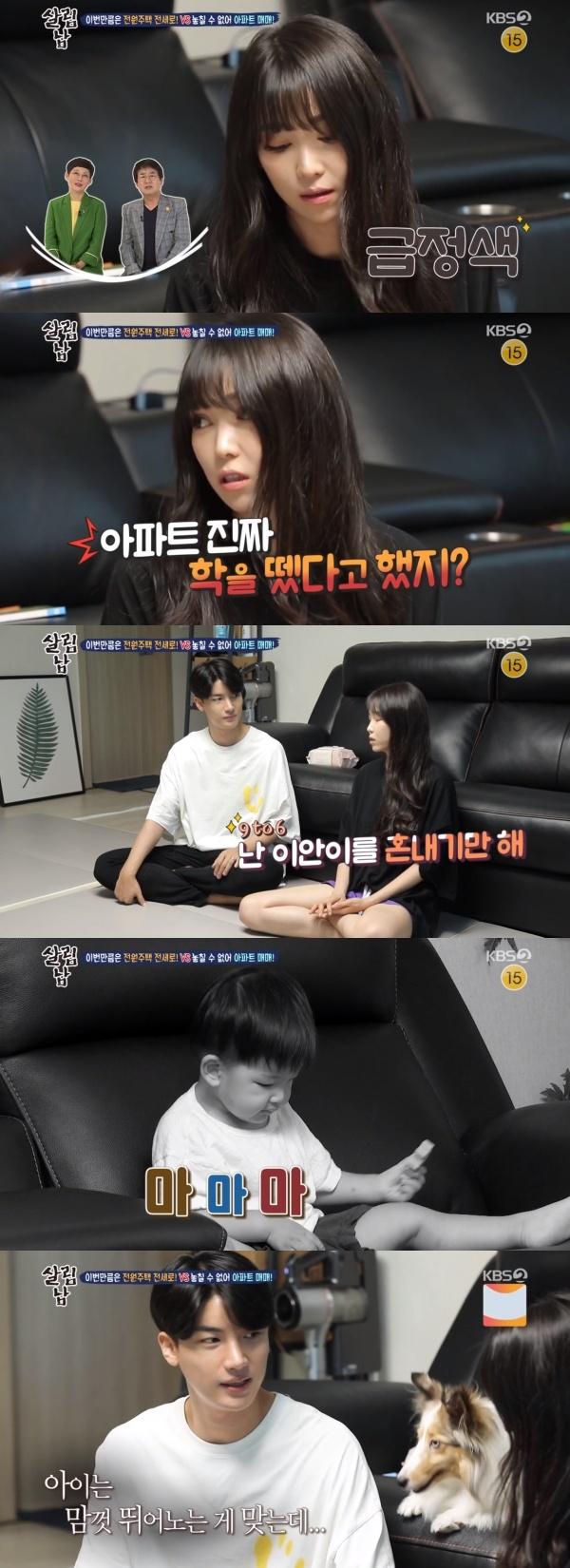 노지훈 이은혜 / 사진=KBS2 살림하는 남자들2