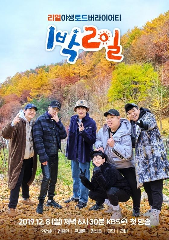 KBS 2TV '1박2일 시즌4'/ 사진=KBS