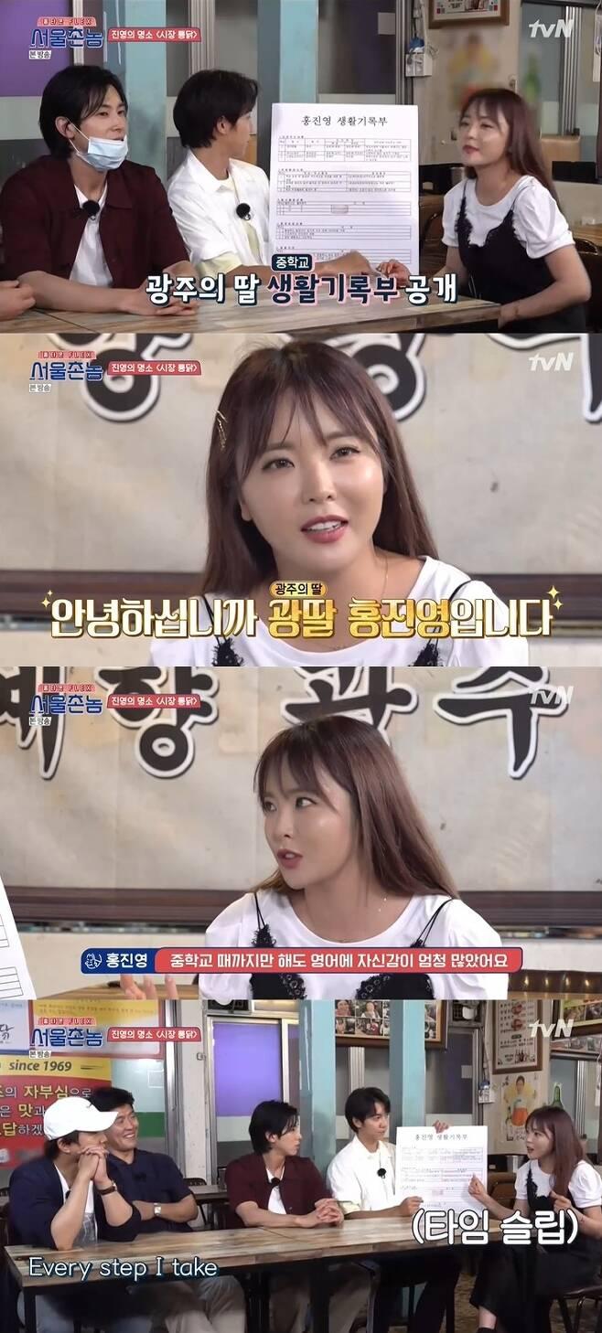 tvN 방송 캡처 © 뉴스1
