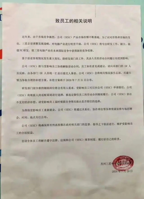 생산 중단 및 해고를 설명하는 문건./웨이보 캡처