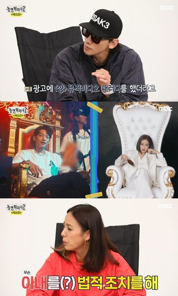 비, 김태희, 이효리 / 사진=MBC 놀면 뭐하니?