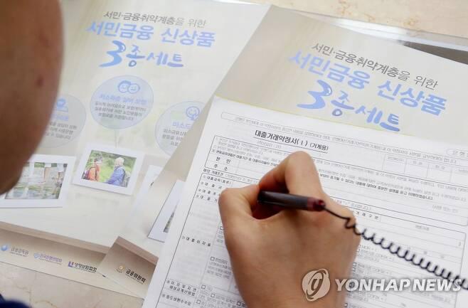 은행 대출 [연합뉴스 자료사진]