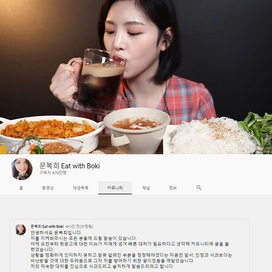 /사진=유튜브채널 '문복희' 영상 캡처