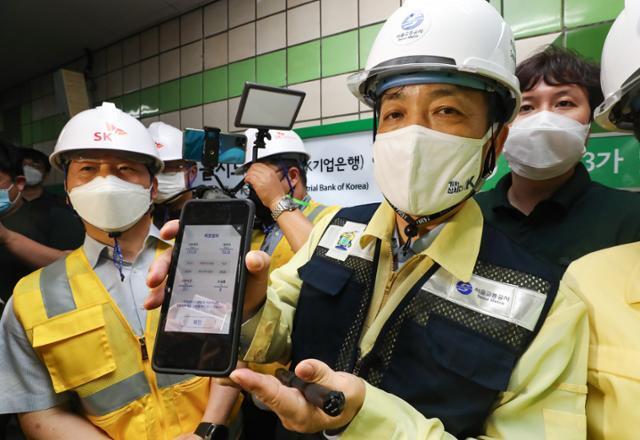 장석영 과학기술정보통신부 제2차관이 7월 23일 오전 서울 지하철 을지로입구역에서 5G 다운로드 속도 측정 결과를 취재진에게 들어보이고 있다. 연합뉴스
