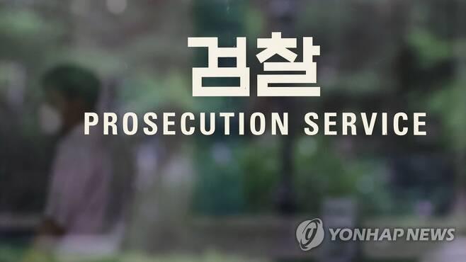 검찰 로고 [연합뉴스 자료사진]