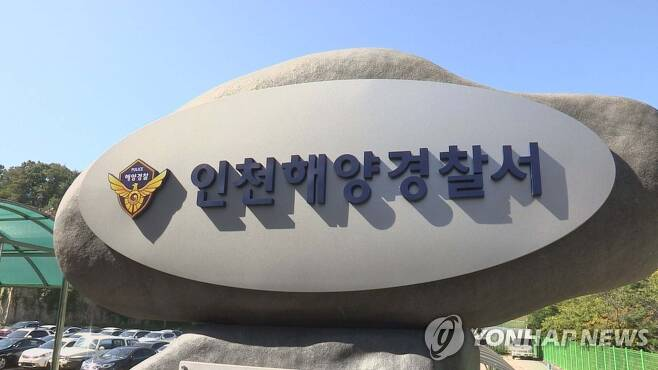 인천해양경찰서 [연합뉴스TV 제공. 재판매 및 DB 금지]