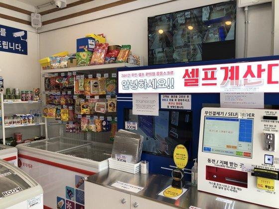 지난달 서울 여의도동에 문을 연 아이스크림 무인 판매점은 저렴한 가격과 언텍트 판매로 동네상권을 파고들었다. 배정원 기자