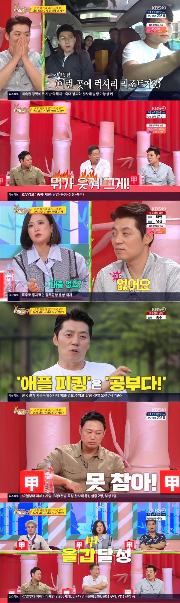 KBS 2TV '사장님 귀는 당나귀 귀'© 뉴스1