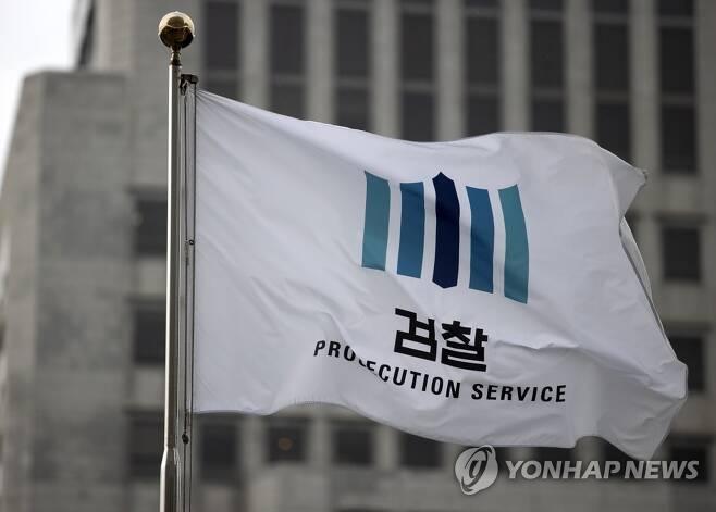 대검찰청 [연합뉴스 자료사진]