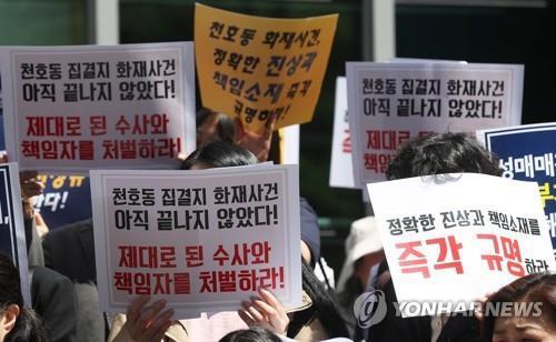 '성매매집결지 화재사건 책임자 처벌 촉구' 기자회견 [연합뉴스 자료사진]