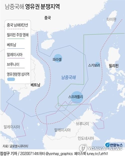 [그래픽] 남중국해 영유권 분쟁지역 (서울=연합뉴스) 장예진 기자 = 마이크 폼페이오 미국 국무장관은 13일(현지시간) 중국의 남중국해 영유권 주장과 관련, 중국이 일방적으로 영해 및 해양 자원에 대한 권리를 주장하는 것은 불법이라고 밝혔다. jin34@yna.co.kr