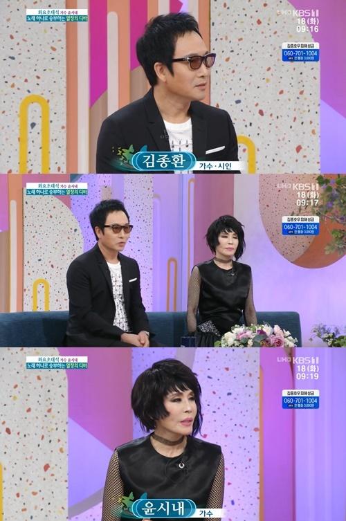'아침마당' 윤시내가 김종환의 곡에 대해 언급했다. 사진='아침마당' 캡쳐