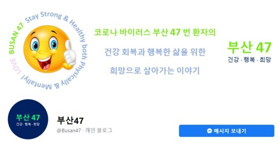 박현 교수는 코로나19 후유증으로 30분 이상 집중하기 힘들어 언론 인터뷰도 고사하고 있다고 했다. 사진 '부산47' 페이스북 캡처