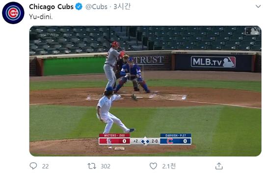 다르빗슈 유의 하이라이트를 올린 시카고 컵스(사진=시카고 컵스 트위터)