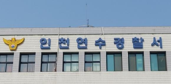 인천 연수경찰서 청사 전경. ⓒ이정용 기자
